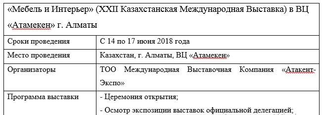 Концепция участия ТОО «Энергоинвест- ПВ»