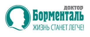 Рисунок 1 -  Фирменный логотип ТОО «Доктор Борменталь»