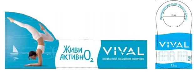 Рисунок 4 - POS материалы продвижения «Vival»