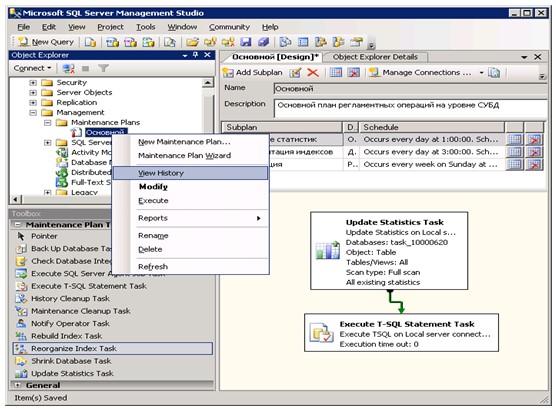 Внешний вид интерфейса СУБД Microsoft SQL Server