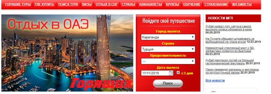 Строка поиска туров на сайте «Dominicano»