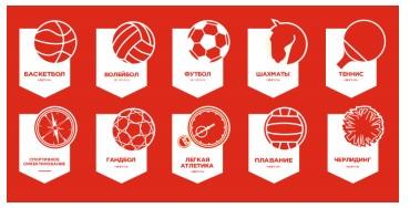 Эмблемы для спортивных секций(инверсия)
