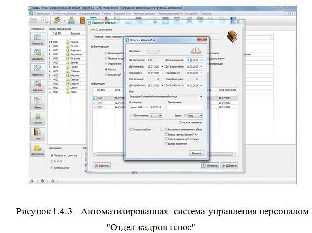 Автоматизированная  система управления персоналом Отдел кадров