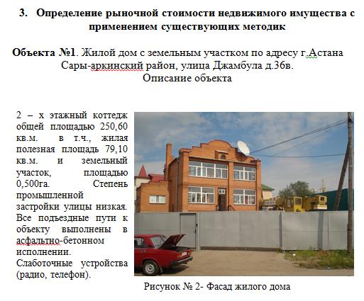 Оценка недвижимости в РК г Дипломные работы   и Программы Правительства Республики Казахстан на 2007 2009 годы утвержденных постановлением Правительства Республики Казахстан от 20 апреля 2007 года