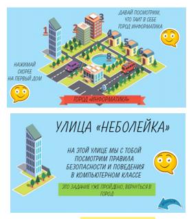 Город «Информатика»_ВКР_Экзамен_на5