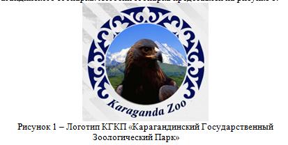 Логотип КГКП «Карагандинский Государственный Зоологический Парк»