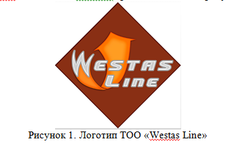 Логотип ТОО «Westas Line»