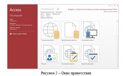 окно приветствия_курсовая_информатика