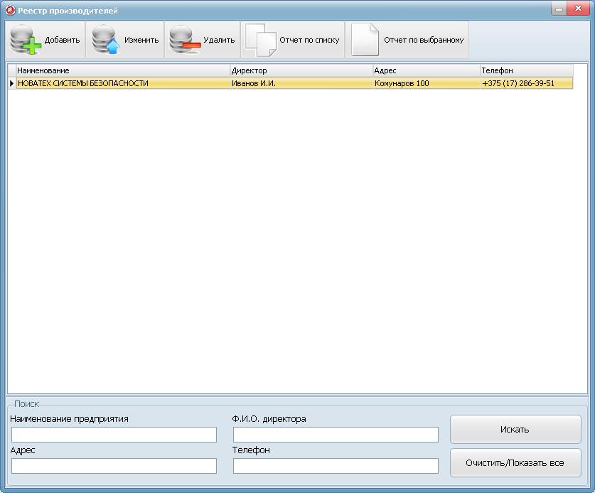 Клиентская база данных юридических лиц программа в delphi  Созданная информационна система может быть использована в основном менеджерами юридических лиц Заданные характеристики функционирования должны