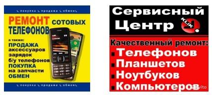 Рисунок 1 – Примеры заголовков в рекламе сервисных центров по ремонту мобильной электроники