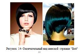 Выпускная работа по парикмахерскому делу Техника выполнения  Окрашивание волос Мелирование на короткую длину волос 2 1 Инструменты для выполнения окрашивания