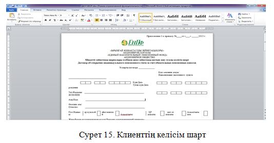 Диплом - Программирование - ЕНПФ