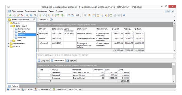 Интерфейс программы «Универсальная система учета»
