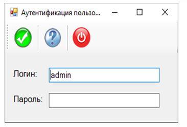 Форма «Аутентиификация пользователя»