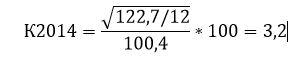 данные из таблицы 2.4 в формулу