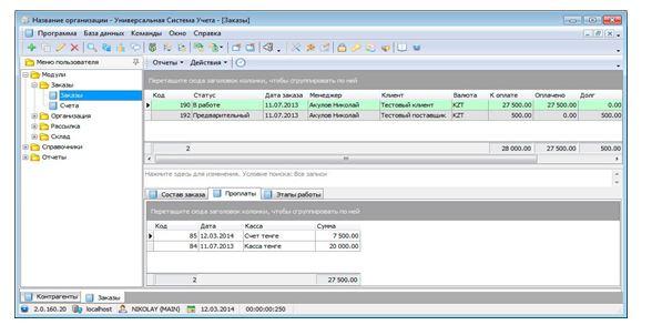 Интерфейс утилиты учета заказов  «Универсальной Системы Учета»