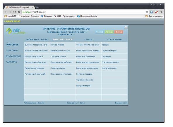 Интерфейс системы автоматизации бизнес процессов «ИНФИН онлайн»