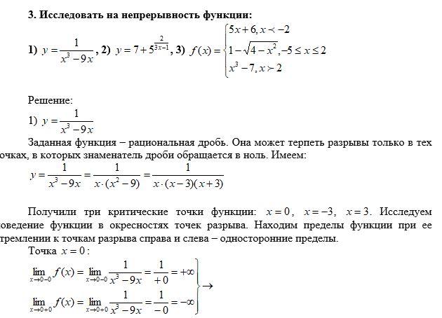 Исследовать на непрерывность функции: