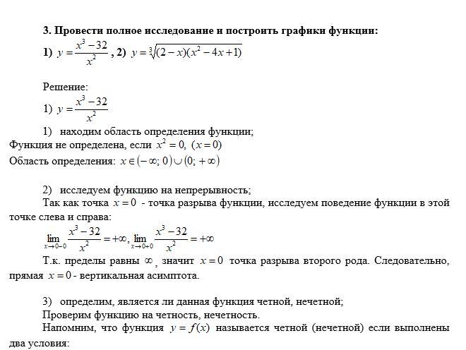Провести полное исследование и построить графики функции:
