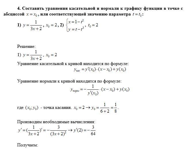 Составить уравнения касательной и нормали к графику функции