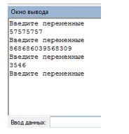 Окно ввода данных для задачи 1