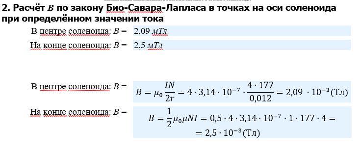 Расчёт B по закону Био-Савара-Лапласа