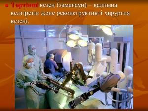 Амбулаторная хирургия3